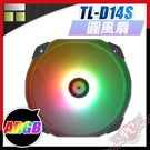 [ PCPARTY ] 利民 Thermalright TL-D14S ARGB 14公分 圓風扇 12cm安裝孔位
