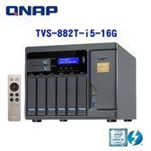 QNAP 威聯通 TVS-882T-i5-16G 8Bay網路儲存伺服器