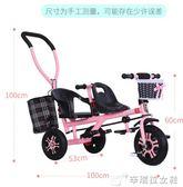 手推車  輕便雙胞胎三輪車兒童雙人座腳踏車寶寶車雙胞胎嬰兒手推車1-8歲 igo辛瑞拉
