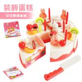 創意裝飾生日蛋糕切切樂 玩具 扮家家酒玩具