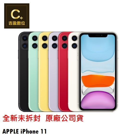 APPLE iPhone 11 128G 128GB 空機 板橋實體門市 【吉盈數位商城】歡迎詢問免卡分期
