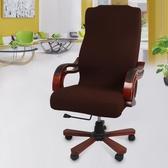 加厚辦公椅套電腦轉椅子套包凳老板椅套會議室座位彈力椅背扶手罩·享家生活館