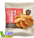 [COSCO代購] 促銷至8月7日 W124917 卜蜂 美式黑胡椒經典雞塊 3公斤 2入
