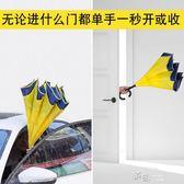 雨傘反向傘全自動德國雙層免持式男女車用折疊超大汽車長柄 igo 道禾生活館