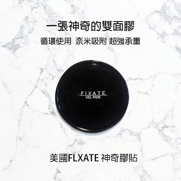 美國 Fixate 反地心引力奈米萬能膠墊 萬用掛勾