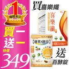 喜樂纖膠囊 30顆 盒裝公司貨【PQ美妝...