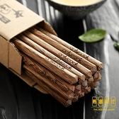 10雙 家用雞翅木筷子無漆高檔實木筷子木筷套裝【輕奢時代】