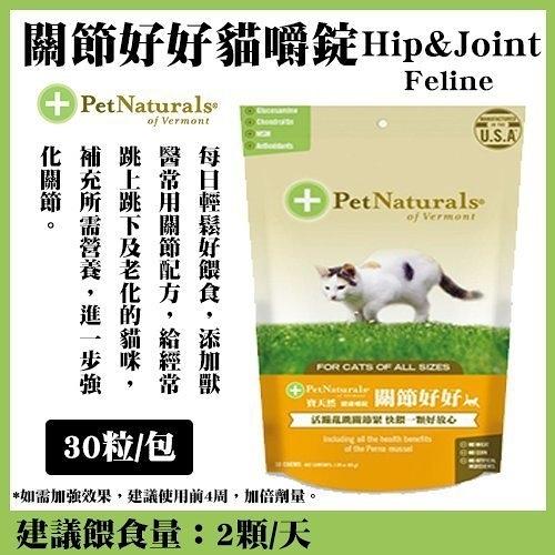 *WANG*PetNaturals寶天然健康嚼錠Hip&Joint Feline關節好好》30粒/包 貓嚼錠