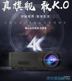 投影儀 亦智2021新款4K超高清投影儀 家用智能電視1080p墻投手機一體機便攜 快速出貨
