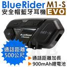 【附夾具+金屬扣具】鼎騰 BLUERIDER M1-S EVO 安全帽藍芽耳機 M1-S 大電池版 機車 重機 對講 M1 藍芽4.1