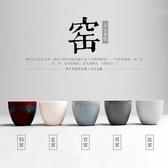 宋代 五大名窯品茗杯 功夫茶具茶杯杯子陶瓷整套‧衣雅