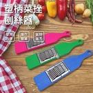 【珍昕】塑柄菜刨絲器 顏色隨機出貨 3款可選 (小/中/大)(各尺寸長x寬x高至商品圖查看)/菜搓