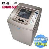 台灣三洋 SANLUX 13公斤變頻洗衣機 SW-13DU1