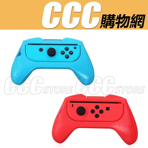 任天堂 Switch NS 手把托架 手把支架 遊戲 手把 Joy-Con 托把 小手柄 握把 遊戲手把 支架
