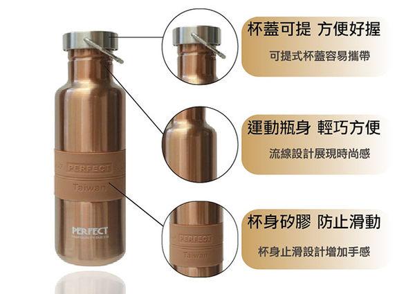 《 3C批發王 》Perfect【316不鏽鋼運動杯/運動瓶500cc】(非保溫瓶) SGS認證 ISO9001認證