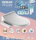 【公司貨】禾聯 HTS-12TJ010 ...