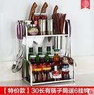 廚房置物架 不銹鋼落地調料調味架壁掛菜板...