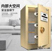 保險箱-虎翔保險櫃家用辦公小型全鋼入牆密碼指紋保險箱60cm床頭櫃保管箱 東川崎町 YYS