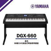 【非凡樂器】YAMAHA/DGX-660標準88鍵數位鋼琴/黑色/不含踏板/公司貨保固