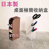 文具收納【SV3151】 Loxin 日本製無印風桌面收納盒 筆盒 筆筒 文具收納