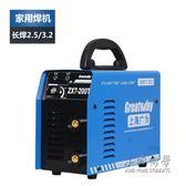 小型家用220V逆變直流電焊機 長焊 220v NMS 小明同學