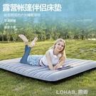露營氣墊床單人午休家用充氣床墊便攜雙人戶外帳篷充氣床 樂活生活館