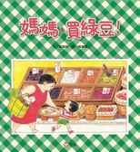 (二手書)媽媽買綠豆(20週年紀念版)