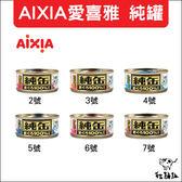 AIXIA愛喜雅〔純罐貓罐,6種口味,70g〕(一箱24入)
