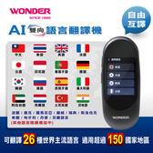 WONDER旺德 AI雙向語言翻譯機 WM-T01W