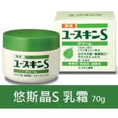 yuskin S 悠斯晶 乳霜 70g 敏感性肌膚適用
