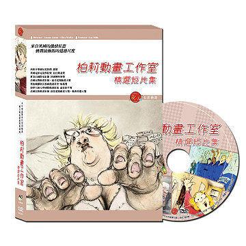 【降價促銷】柏莉動畫工作室-精選短片集DVD ( Beryl Productions animation )