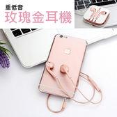 蘋果重低音玫瑰金Apple EarPods  同款線控麥克風副廠耳機iphone 5s 6