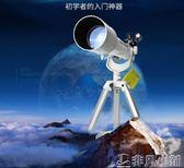 天文望遠鏡 美國探索科學70AZ學生天文望遠鏡專業觀星高倍5000倍高清夜視兒童 非凡小鋪 JD