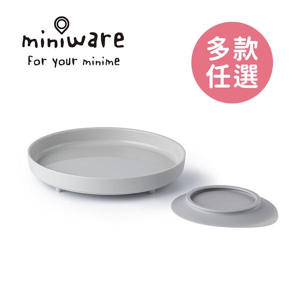 Miniware 天然聚乳酸兒童學習餐具 麵包盤組-兩色可選