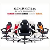 電競椅辦公游戲家用舒適可躺弓形轉吃雞椅 JD4346【3C環球數位館】-TW