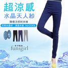 涼感褲-超涼感水晶天人紗Ni-Cool吸濕快乾鬆緊織帶耐米褲-3色(S-2L)~funsgirl芳子時尚