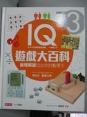 【書寶二手書T1/少年童書_QHS】IQ遊戲大百科(3):推理解謎玩出你的數學力_秋山仁