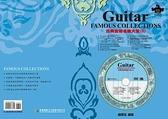 【小叮噹的店】787614 全新 吉他系列.古典吉他名曲大全<三>內附演奏DVD