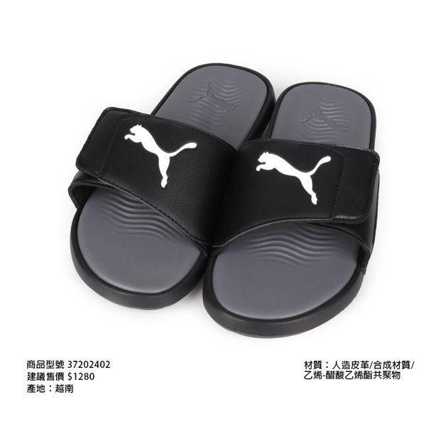 PUMA Starcat Tech 男女運動拖鞋(游泳 戲水 海邊 海灘 沙灘 免運 ≡排汗專家≡
