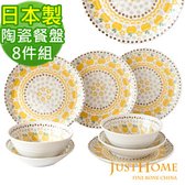 Just Home日本製蘋果花陶瓷8件餐具組(淺缽+多用井+湯盤)