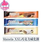 現貨 快速出貨 Manela XXL【小麥購物】 巧克力味威化餅 威化餅 巧克力餅 餅乾 【A244】