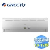 格力 GREE R32 時尚系列 單冷變頻一對一分離式冷氣 GSE-72CO / GSE-72CI