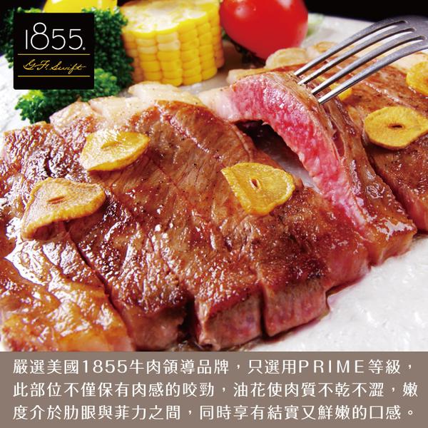 【599免運】美國1855黑安格斯濕式熟成老饕牛排~精緻薄切1片組(200公克/1片)