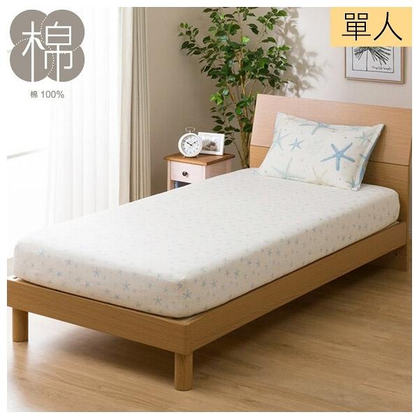純棉多種厚度對應床包 雙層紗布 STARFISH 單人 NITORI宜得利家居