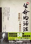 生命的活法 日本巨富學人本多靜六的財產告白
