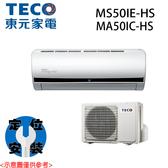 【TECO東元】8-9坪 變頻雲端冷專分離式冷氣 MS50IE-HS/MA50IC-HS 基本安裝免運費
