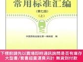 簡體書-十日到貨 R3YY【服裝工業常用標準匯編(第七版) (上)】 9787506663076 中國標準出版社 作