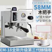 220V EM-18加強版優雅三代意式商用咖啡機全半自動家用 CJ5439『寶貝兒童裝』