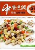 中餐烹調丙級必勝精選