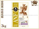 寵物家族*-ANF愛恩富特級成貓3kg-送ANF愛恩富貓400g*2(口味隨機)